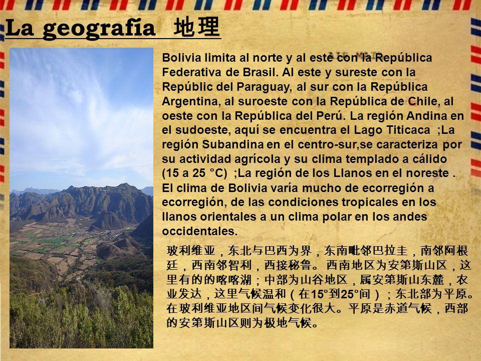 La geografía 地理