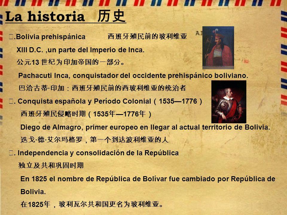 La historia 历史 Ⅰ.Bolivia prehispánica 西班牙殖民前的玻利维亚. XIII D.C. ,un parte del Imperio de Inca.