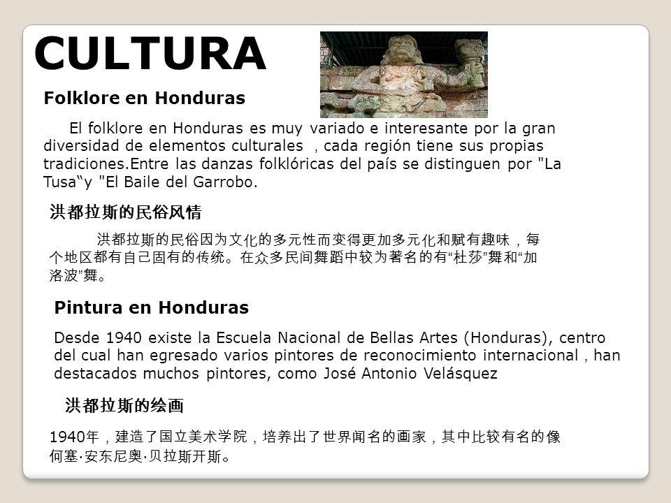 CULTURA Folklore en Honduras 洪都拉斯的民俗风情