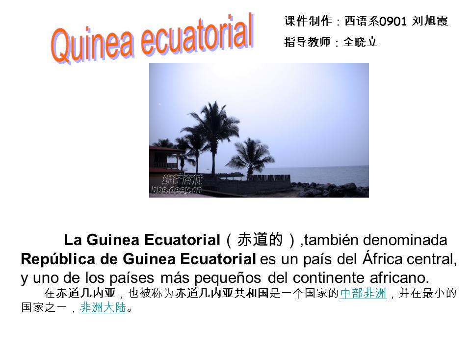 Quinea ecuatorial 课件制作:西语系0901 刘旭霞. 指导教师:全晓立.