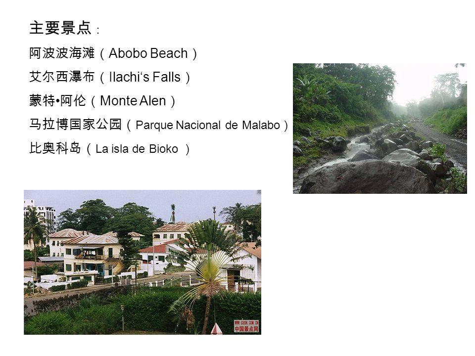 主要景点: 阿波波海滩(Abobo Beach) 艾尔西瀑布(Ilachi's Falls) 蒙特•阿伦(Monte Alen)