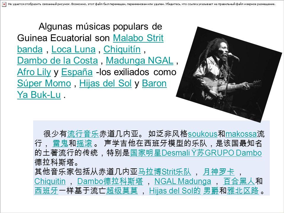 Algunas músicas populars de Guinea Ecuatorial son Malabo Strit banda , Loca Luna , Chiquitín , Dambo de la Costa , Madunga NGAL , Afro Lily y España -los exiliados como Súper Momo , Hijas del Sol y Baron Ya Buk-Lu .