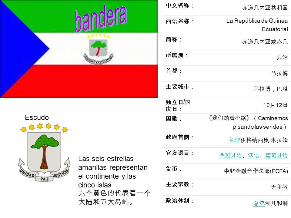 bandera 中文名称: 赤道几内亚共和国. 西语名称: La República de Guinea Ecuatorial. 简称: 赤道几内亚或赤几. 所属洲: 非洲. 首都: