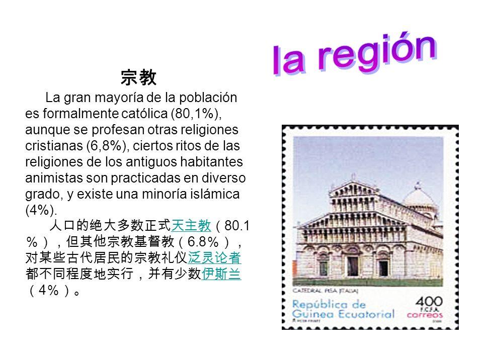 la región 宗教.