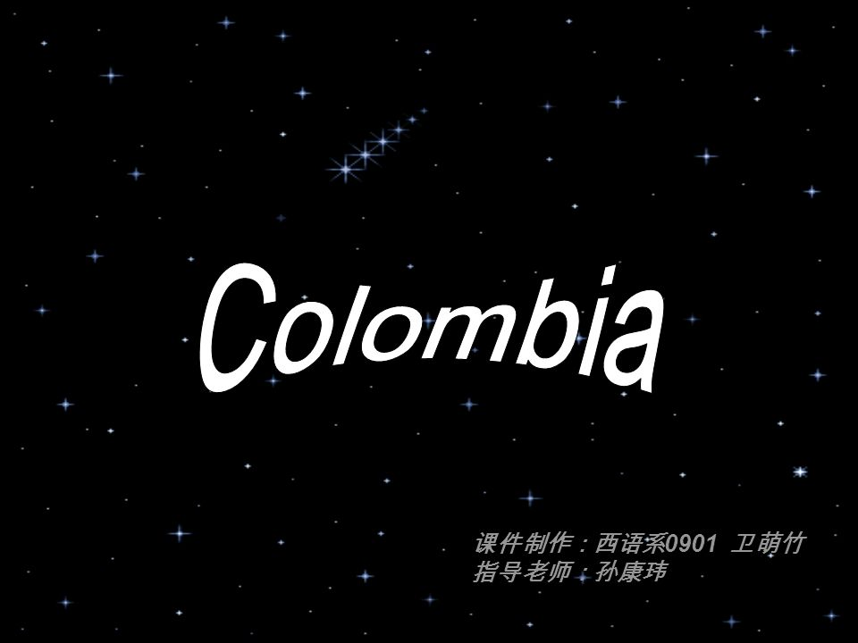 Colombia 课件制作:西语系0901 卫萌竹 指导老师:孙康玮