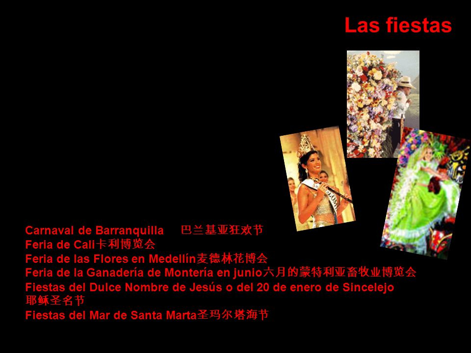 Las fiestas Carnaval de Barranquilla 巴兰基亚狂欢节 Feria de Cali卡利博览会
