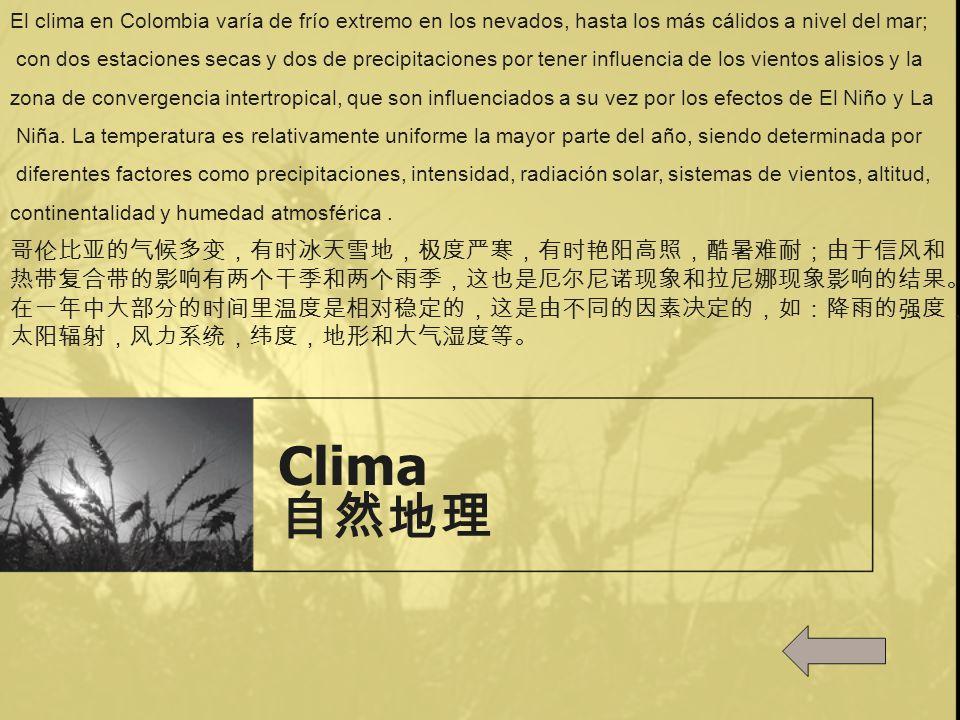 Clima 自然地理 哥伦比亚的气候多变,有时冰天雪地,极度严寒,有时艳阳高照,酷暑难耐;由于信风和