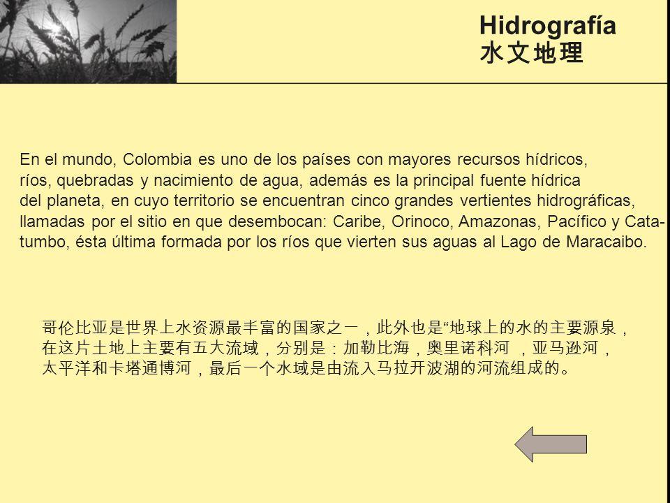Hidrografía 水文地理. En el mundo, Colombia es uno de los países con mayores recursos hídricos,