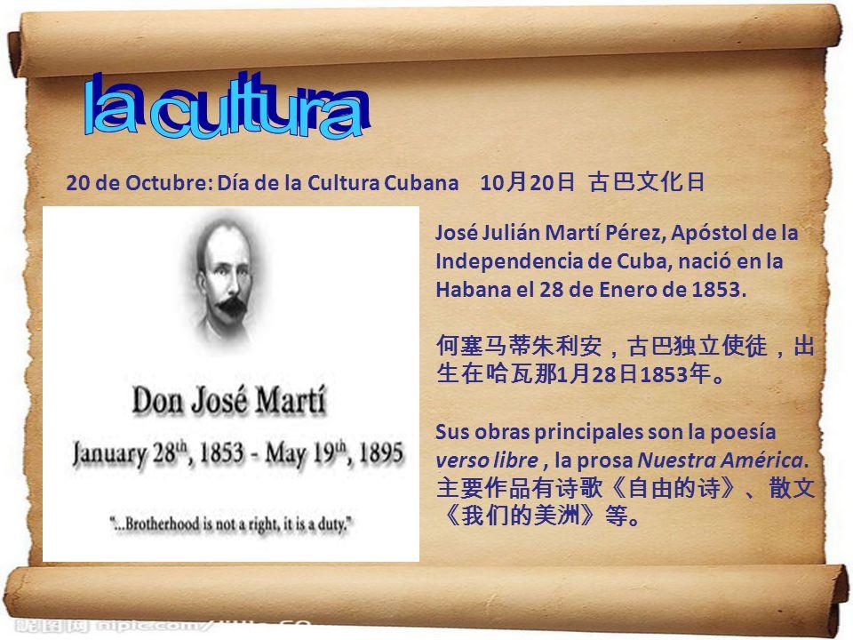 la cultura 20 de Octubre: Día de la Cultura Cubana 10月20日 古巴文化日