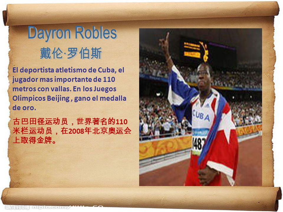 Dayron Robles 戴伦·罗伯斯.