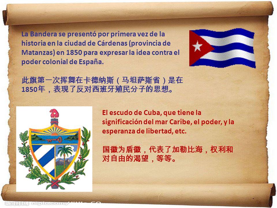 La Bandera se presentó por primera vez de la historia en la ciudad de Cárdenas (provincia de Matanzas) en 1850 para expresar la idea contra el poder colonial de España.