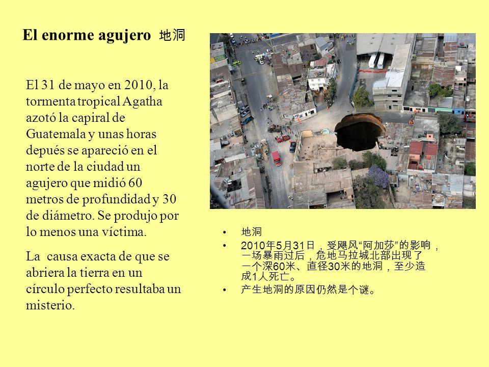 El enorme agujero 地洞