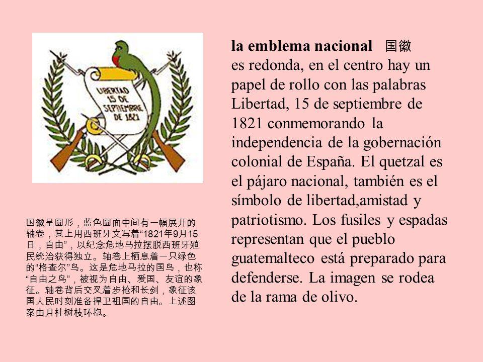 la emblema nacional 国徽