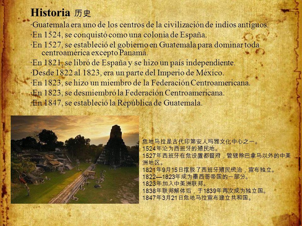 Historia 历史 ·Guatemala era uno de los centros de la civilización de indios antiguos. ·En 1524, se conquistó como una colonia de España.