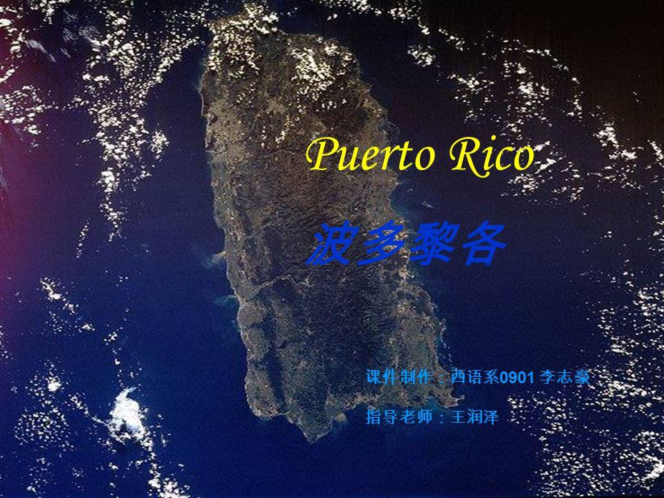 Puerto Rico 波多黎各 课件制作:西语系0901 李志豪 指导老师:王润泽 Entrar
