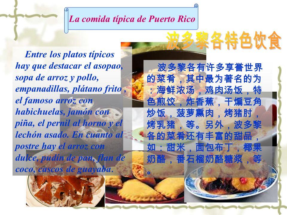 La comida típica de Puerto Rico