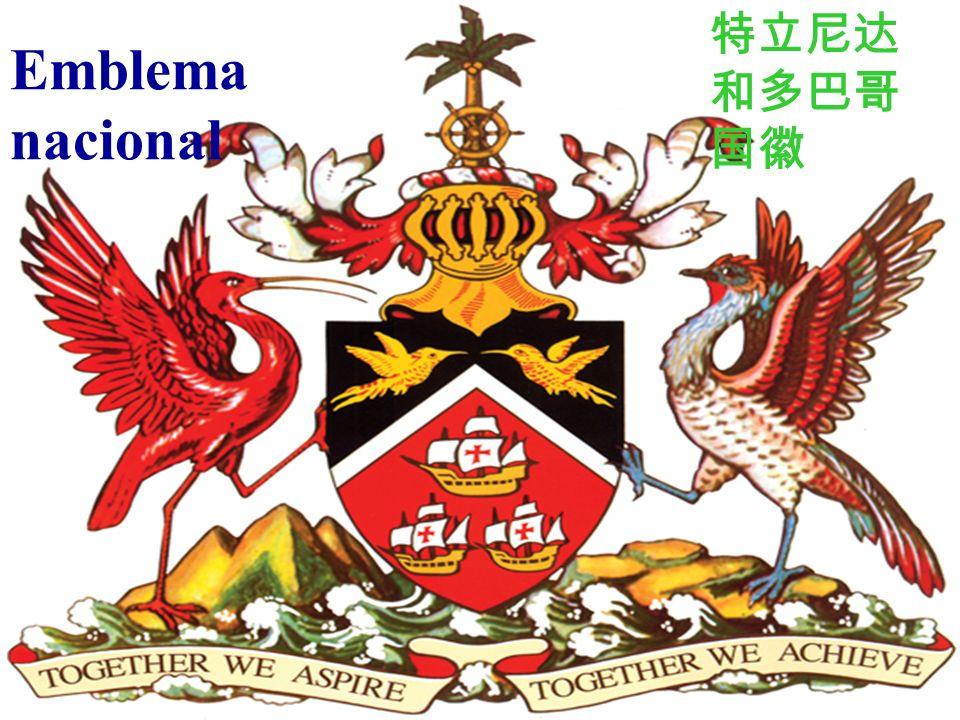 特立尼达和多巴哥国徽 Emblema nacional