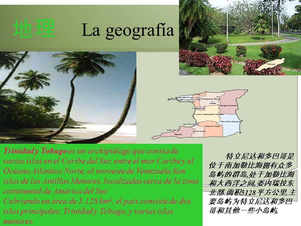 La geografía 地理.