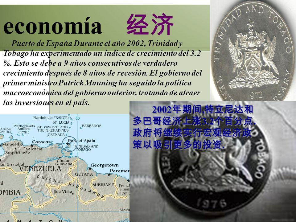 economía 经济 2002年期间,特立尼达和多巴哥经济上涨3.2个百分点.政府将继续实行宏观经济政策以吸引更多的投资.