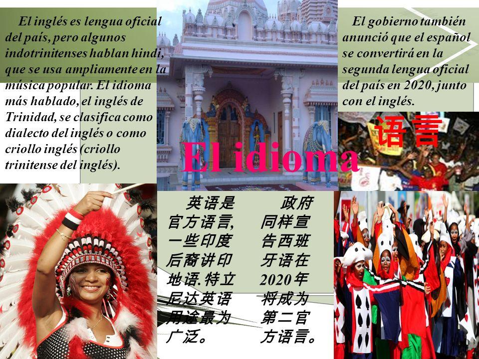 El idioma 语言 英语是官方语言,一些印度后裔讲印地语.特立尼达英语用途最为广泛。