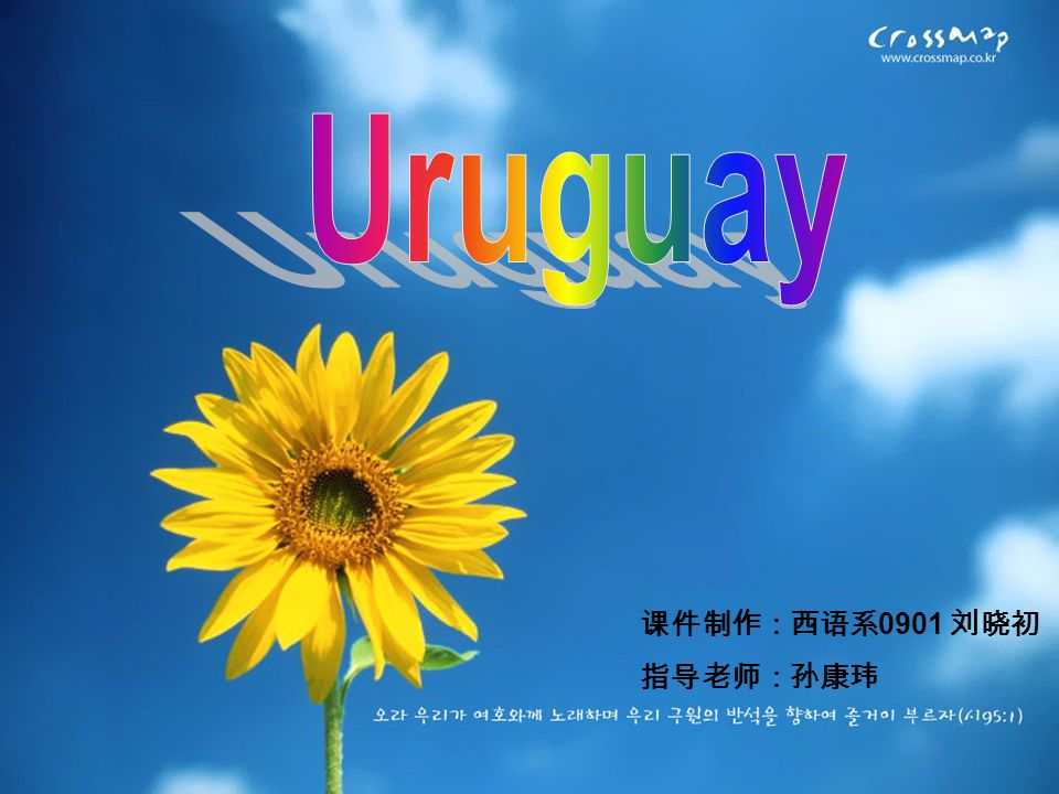 Uruguay 课件制作:西语系0901 刘晓初 指导老师:孙康玮