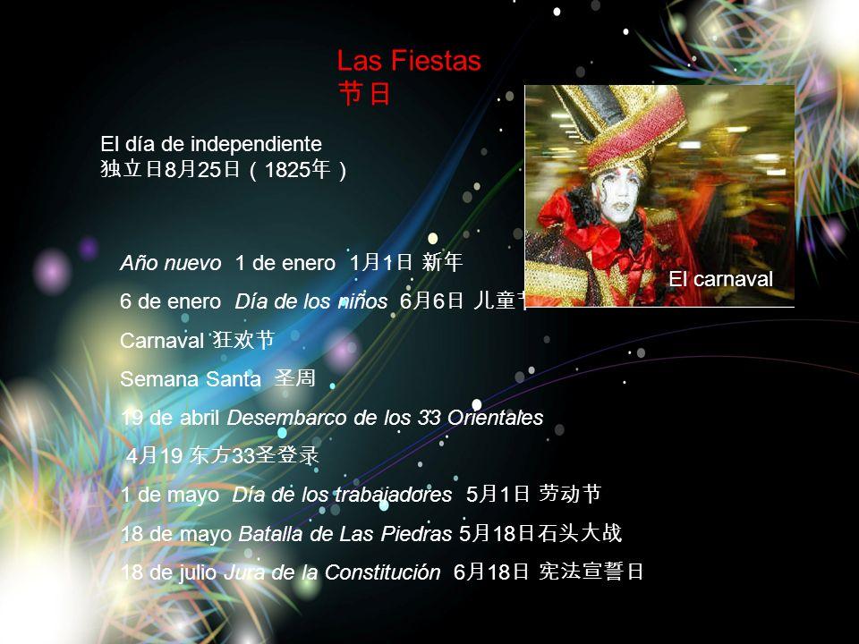Las Fiestas 节日 El día de independiente 独立日8月25日(1825年)