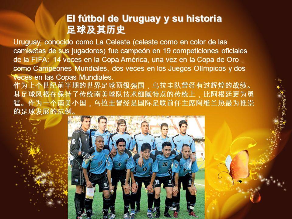 El fútbol de Uruguay y su historia 足球及其历史