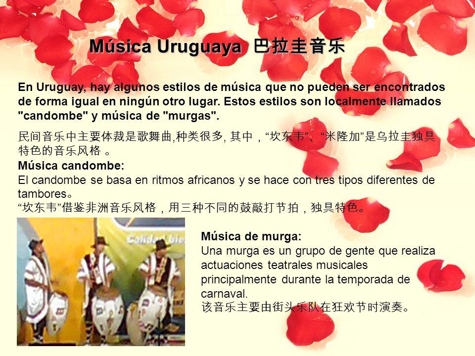 Música Uruguaya 巴拉圭音乐