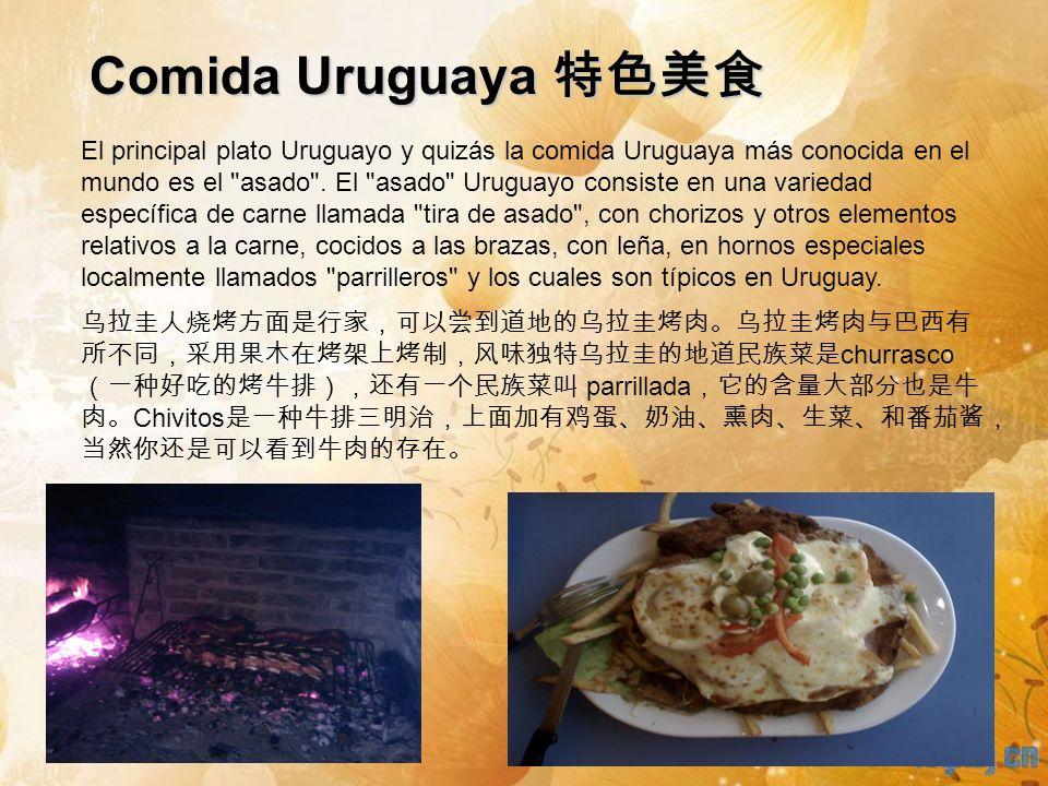Comida Uruguaya 特色美食