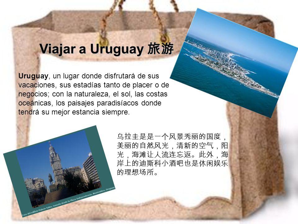 Viajar a Uruguay 旅游