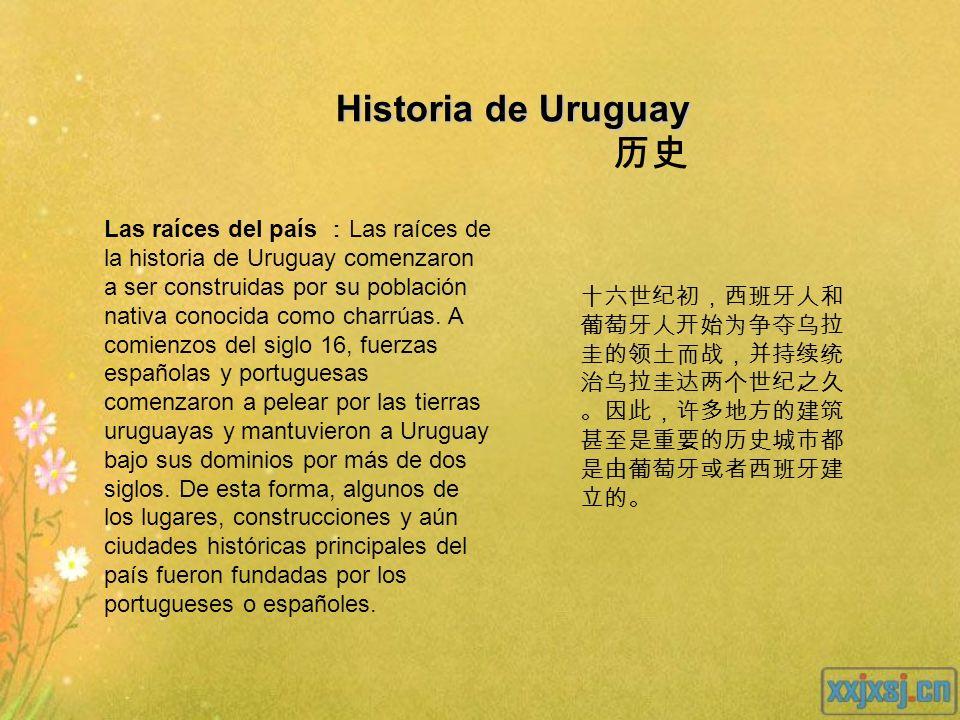 Historia de Uruguay 历史