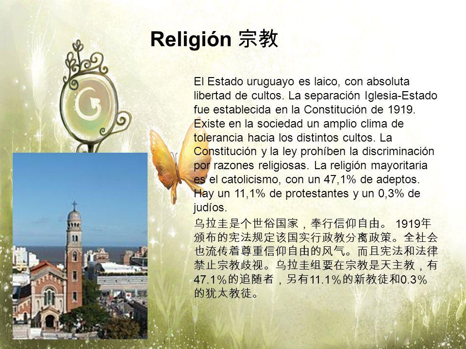 Religión 宗教