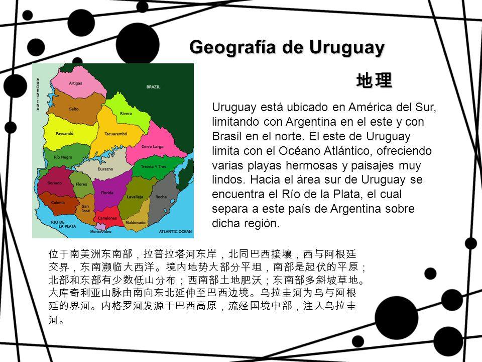 Geografía de Uruguay 地理