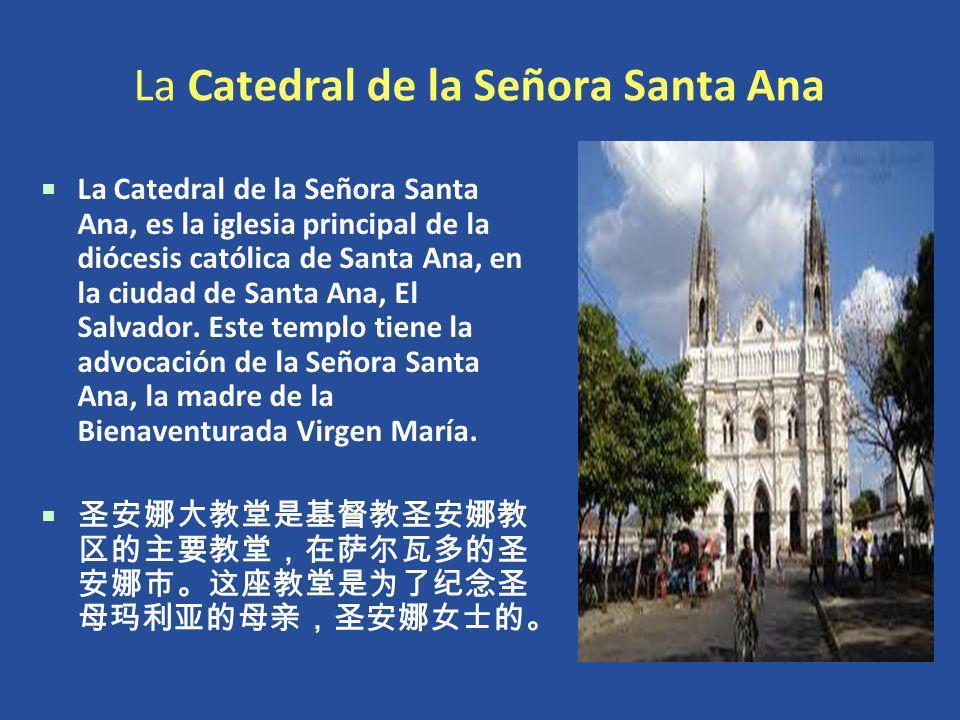 La Catedral de la Señora Santa Ana