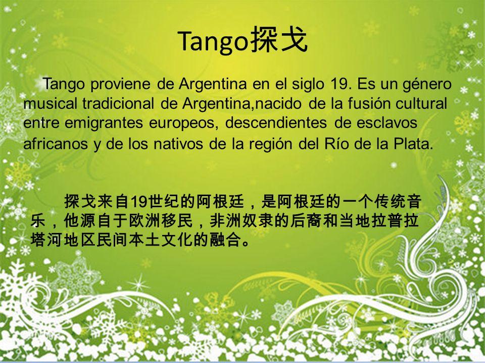 Tango探戈