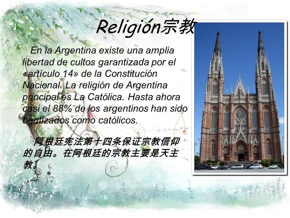 Religión宗教