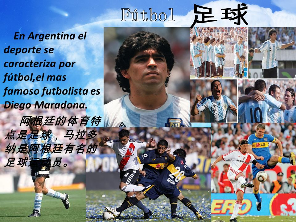 阿根廷的体育特点是足球,马拉多纳是阿根廷有名的足球运动员。