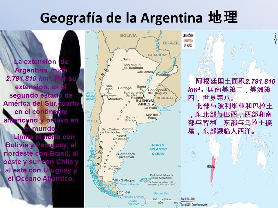 Geografía de la Argentina 地理