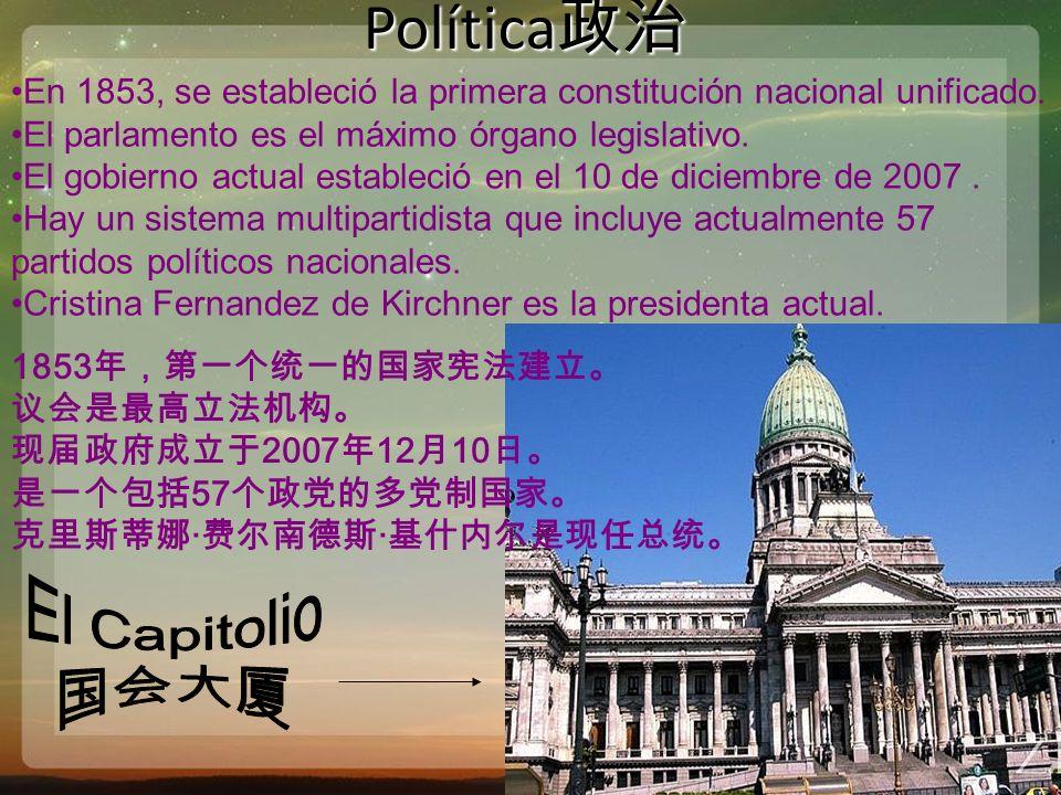 Política政治 El Capitolio 国会大厦