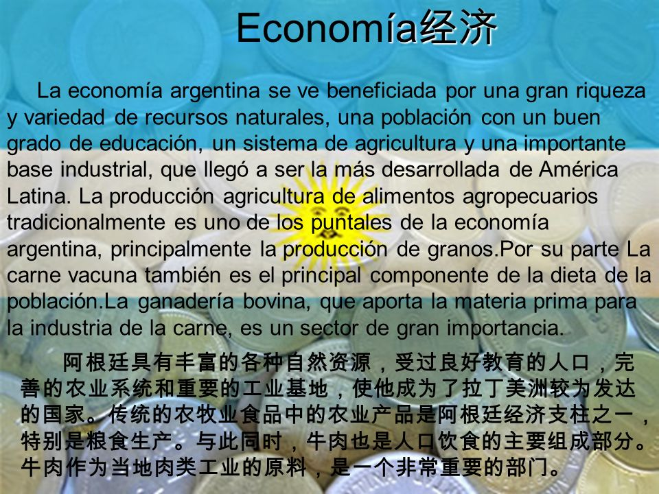 Economía经济