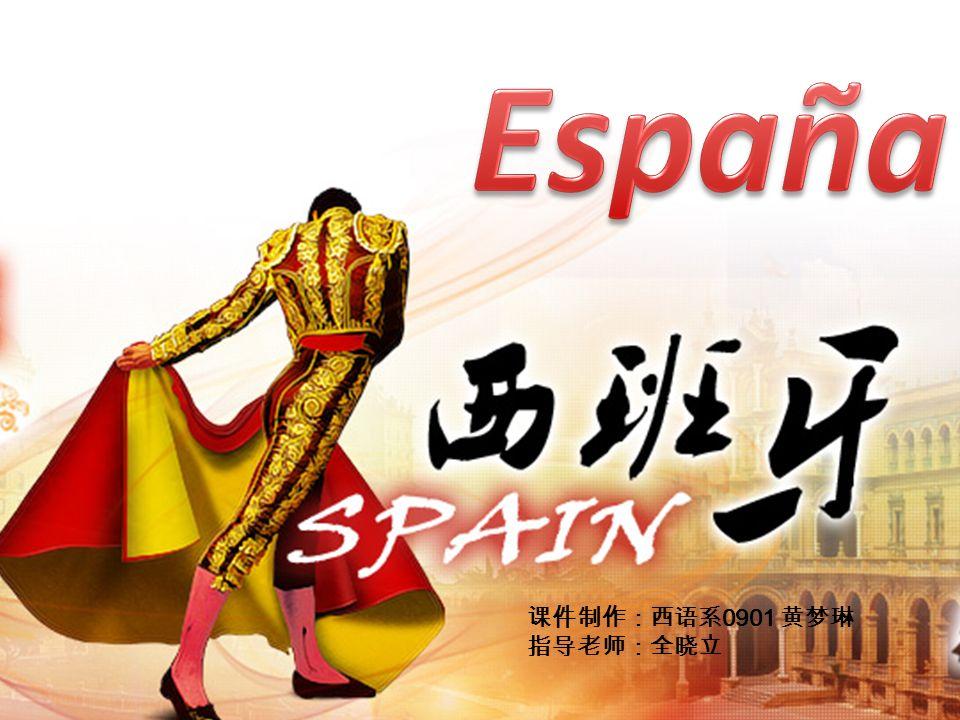 España 课件制作:西语系0901 黄梦琳 指导老师:全晓立