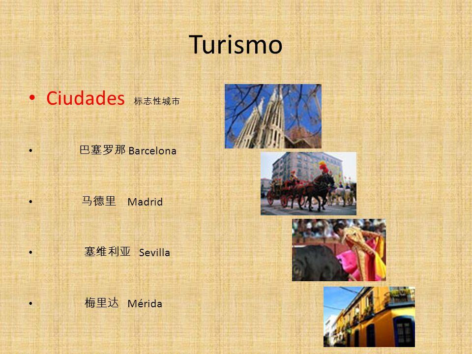 Turismo Ciudades 标志性城市 巴塞罗那 Barcelona 马德里 Madrid 塞维利亚 Sevilla