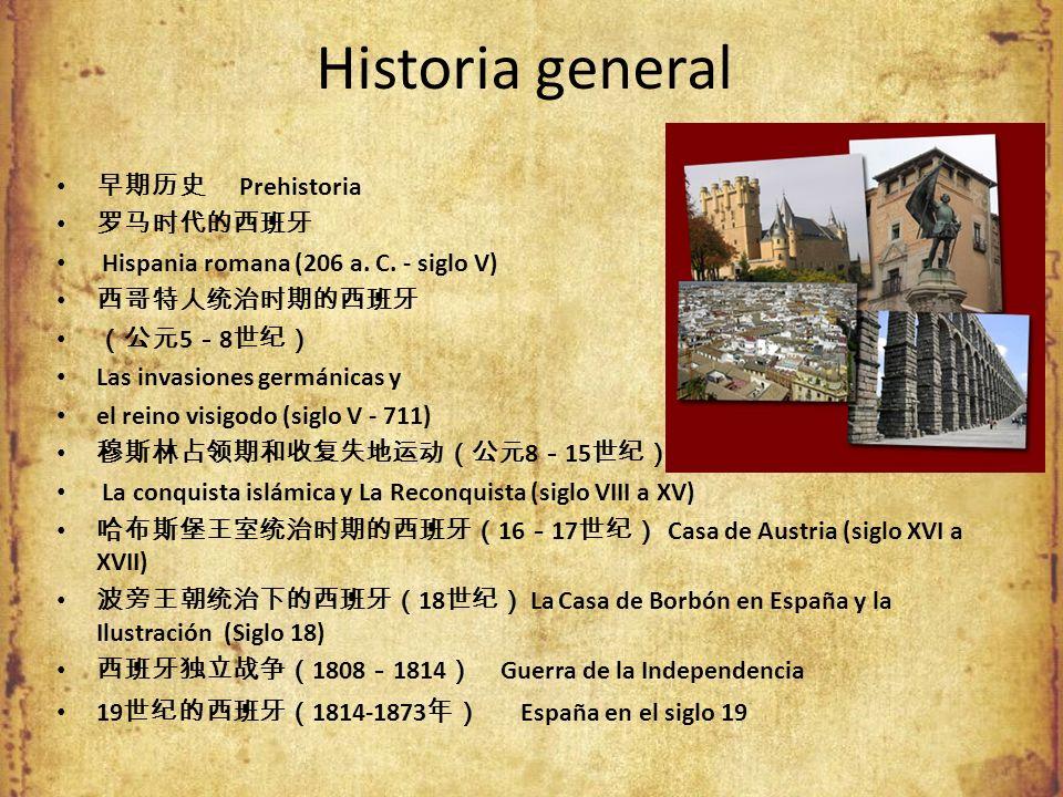 Historia general 早期历史 Prehistoria 罗马时代的西班牙