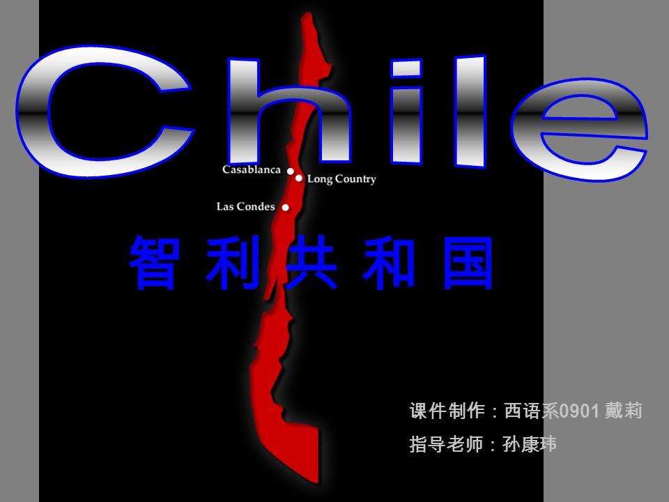 Chile 智 利 共 和 国 课件制作:西语系0901 戴莉 指导老师:孙康玮