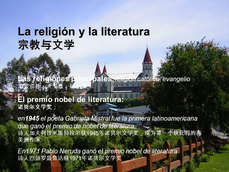 La religión y la literatura 宗教与文学