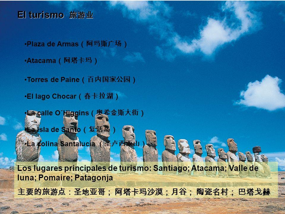 El turismo 旅游业Plaza de Armas(阿玛斯广场) Atacama(阿塔卡玛) Torres de Paine(百内国家公园) El lago Chocar(春卡拉湖) La calle O´Higgins(奥希金斯大街)