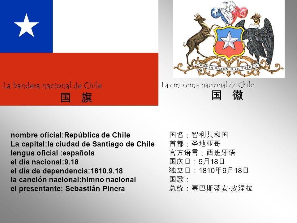 国 徽 国 旗 La bandera nacional de Chile La emblema nacional de Chile