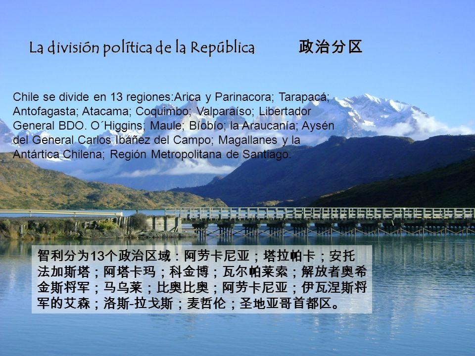 La división política de la República 政治分区
