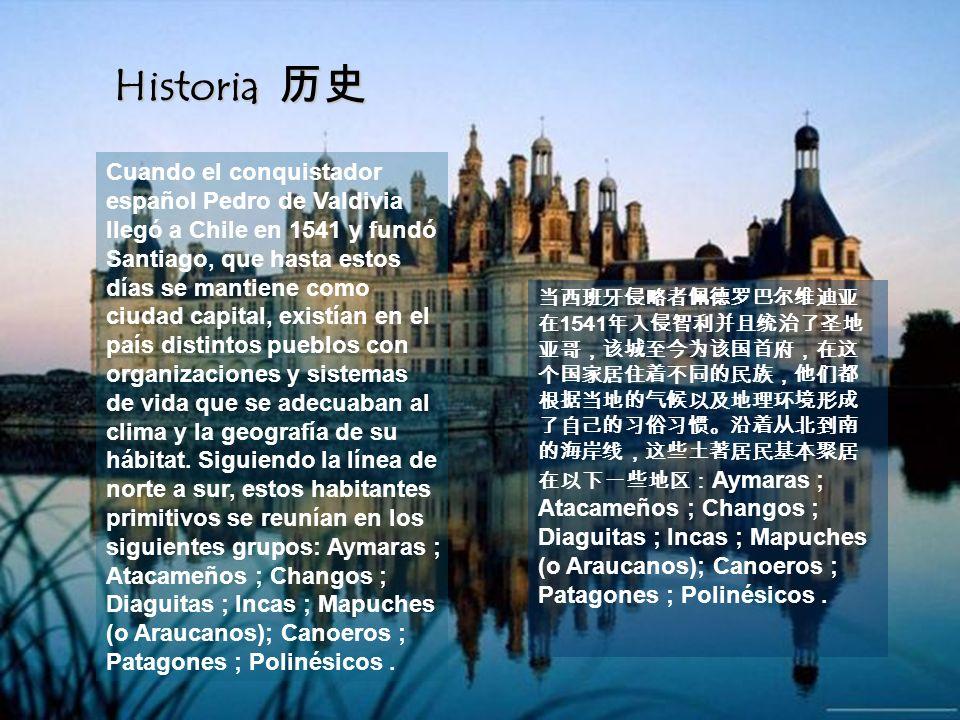 Historia 历史