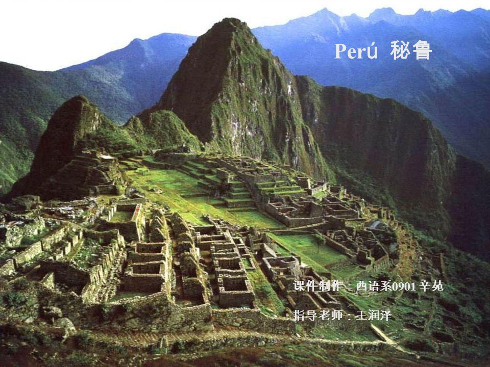 Perú 秘鲁 课件制作:西语系0901 辛苑 指导老师:王润泽